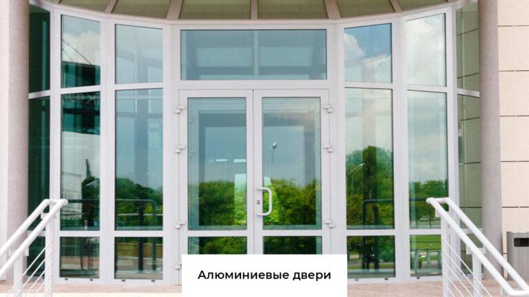 aluminievye-dveri