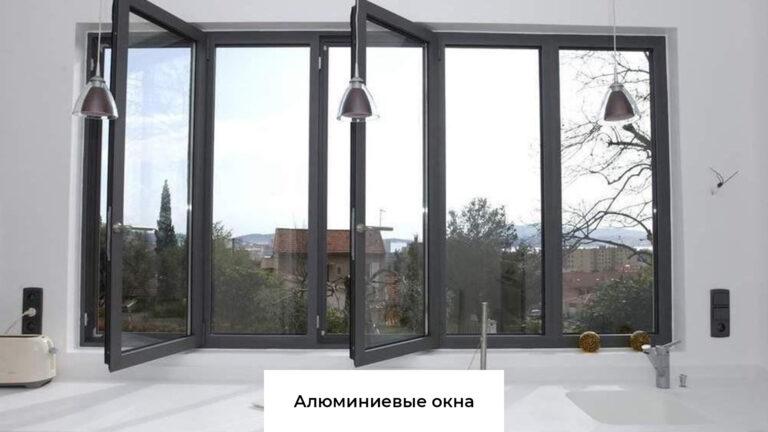 aluminievye-okna