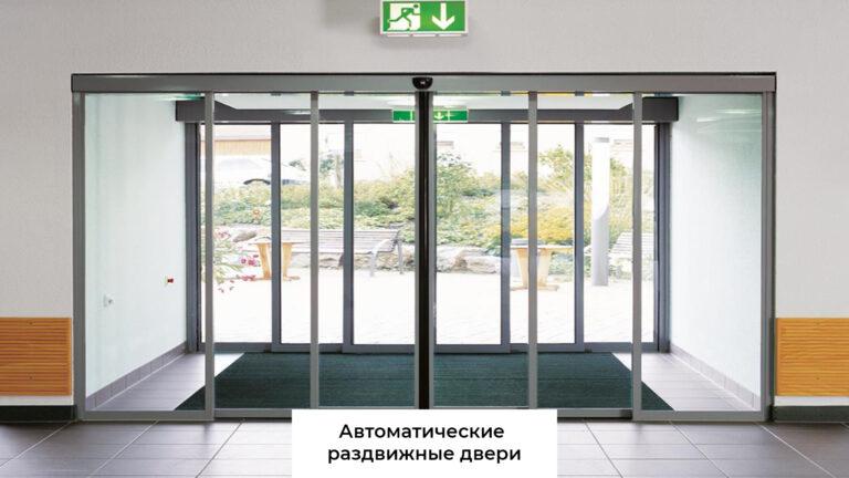 avtomaticheskie-razdvizhnye-dveri
