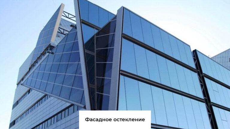 fasadnoe-osteklenie